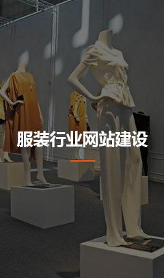 服装行业网站建设