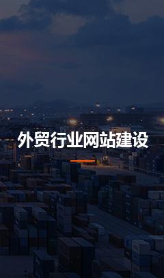 外贸行业网站建设