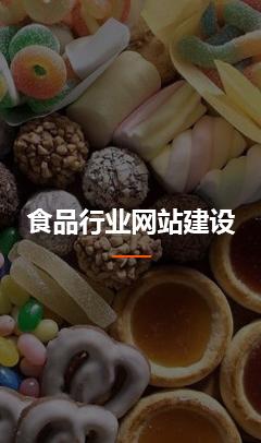 食品行业网站建设