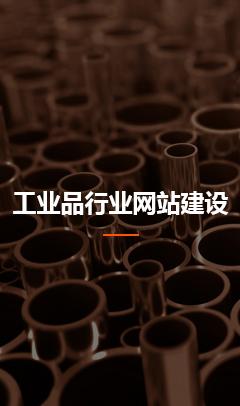 工业行业网站建设
